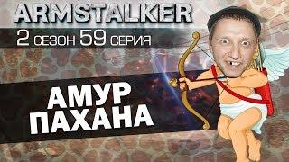 ArmStalker RP 2 Сезон 59 Серия.Амур Пахана