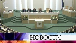 В Совете Федерации прошло заседание, посвященное 25-летию со дня основания законодательного органа.