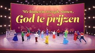 Christelijk lied 2019 'We komen in vreugde samen om God te prijzen'