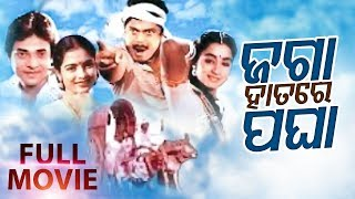 Jaga Hatare Pagha - Odia Full Film ଜଗା ହାତରେ ପଘା   Bijoy, Uttam, Aparajita, Baishali   Sidharth TV