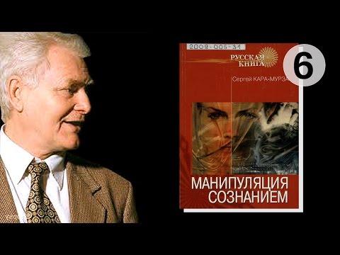 С.Г.Кара-Мурза. Манипуляция сознанием (фрагмент аудиокниги) ч. 6