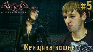 Batman Arkham Knight прохождение – Женщина-кошка - #5