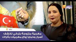 حصري من تركيا: مغربية متزوجة بتركي تكشف أسرار وخبايا زواج مغربيات بأتراك والقضية خطيرة