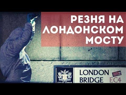 Лондонского террориста обезвредили бивнем нарвала и огнетушителем