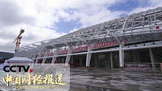 《中国财经报道》 20190823 11:00| CCTV财经