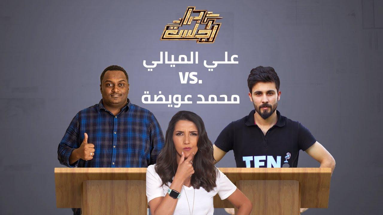 محمد عويضة يتحدى علي الميالي   برا الجلسة ١