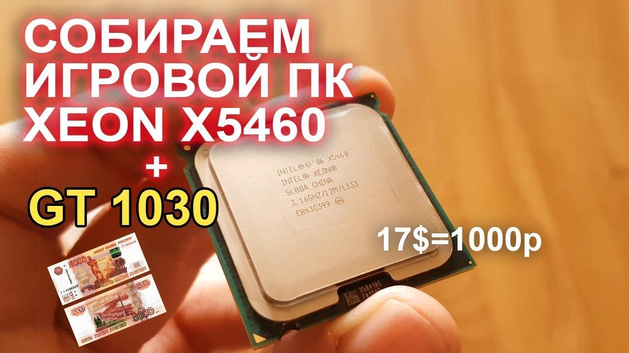 Сборка игровой ПК за 10к видеокарта GT 1030 + Xeon x5460
