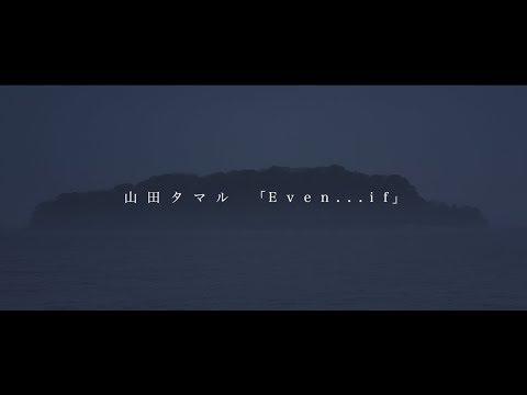 「Even...if」の参照動画