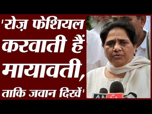 60 साल की Mayawati बाल रंगवाकर खुद को जवान साबित करती हैं ये BJP MLA के बोल हैं | Surendra Narayan