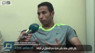 مصر العربية | وائل القبانى: محمد حلمى ضحية عدم الإستقرار فى الزمالك