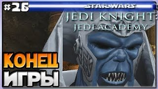 Star Wars Jedi Knight Jedi Academy - ФИНАЛЬНЫЙ БОСС - Звёздные войны Академия джедаев [26]