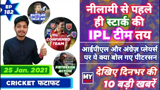 IPL 2021 - Starc IPL Team , Auction & 10 News | Cricket Fatafat | EP 182 | MY Cricket Production