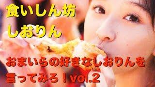 食いしん坊しおりんをご堪能ください。 関連動画; ▽ももクロ・玉井詩織...