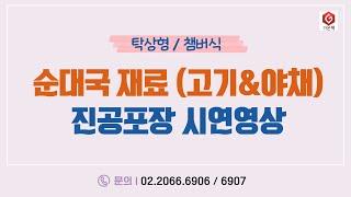 [가온팩] 순대국 밀키트(순대,내장,야채) 진공포장 영…