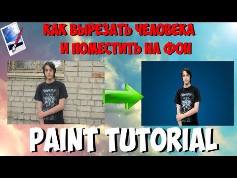 Как вырезать человека в Paint и добавить на фон / PAINT TUTORIAL