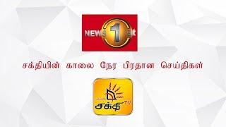News 1st: Breakfast News Tamil | (29-03-2019) Thumbnail