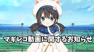 【BGM俺】マギレコの動画について