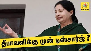 Jayalalitha will be discharged from hospital on or before Diwali | Health Condition