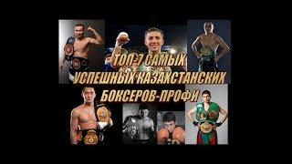 ТОП-7 самых успешных боксеров-профессионалов Казахстана / Boxing worlds champion of Kazakhstan