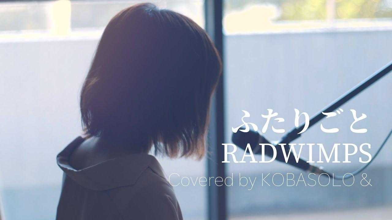 【女性が歌う】ふたりごと/RADWIMPS(Covered by コバソロ & 春茶) - YouTube
