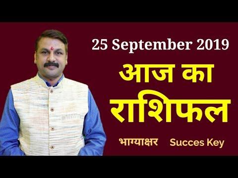 Aaj Ka Rashifal । 25 September 2019 । आज का राशिफल । Daily Rashifal। Santoshi Ji