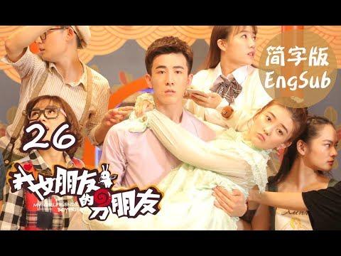 【My Girlfriend's Boyfriend】Ep26 (Eng-sub) (Love Triangle between An Otaku and 2 Robots)