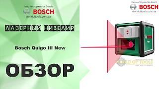 видео Лазерный уровень нивелир Bosch Quigo Plus со штативом (0603663600)