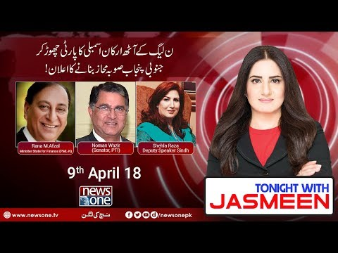 TONIGHT WITH JASMEEN - 09-April-2018 - News One