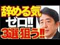 【自民党総裁選】安倍晋三首相、退陣否定で3選狙う!?9月の選挙への意気込み語る!