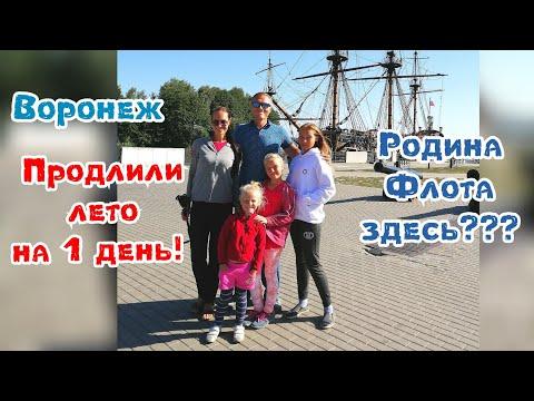 День 84 из 85. Август 2019. Воронеж теплый. Решили продлить отдых!