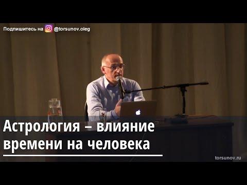 Торсунов О.Г.  Астрология  - влияние времени на человека