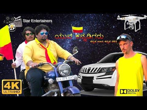 ಯುವ ಕನ್ನಡಿಗರು || YUVA KANNADIGARU  || Kannada Short Movie || 4K Ultra HD || Film by Mithun Shet ||