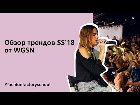 обзор трендов SS'18  от WGSN