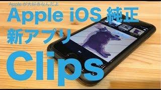 Appleの動画共有アプリ「Clips」: iPhoneで新アプリを試しました/使い方やサンプル動画などまとめ
