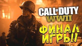 ФИНАЛ ИГРЫ   ТЕПЕРЬ ВСЁ СТАЛО ЯСНО   Call Of Duty WW2 9