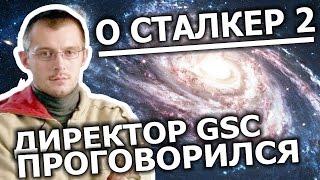 GSC — СТАЛКЕР 2 БУДЕТ(, 2016-09-20T05:18:28.000Z)