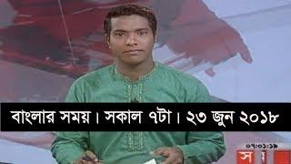 বাংলার সময় | সকাল ৭টা | ২৩ জুন ২০১৮ | Somoy tv News Today | Latest Bangladesh News