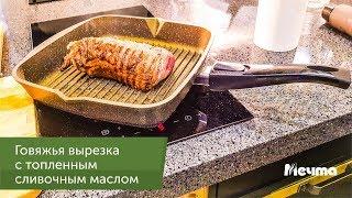 """Говяжья вырезка с топленным сливочным маслом на посуде от ТМ """"МЕЧТА"""""""