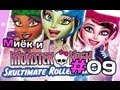 [Monster High Skultimate Roller Maze] и Миёк - #9 [let's play]