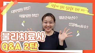 물리치료사Q&A 2탄(대학병원취업vs재활병원취업…