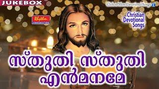 Sthuthi Sthuthi En Maname # Christian Devotional Songs Malayalam # New Malayalam Christian Songs