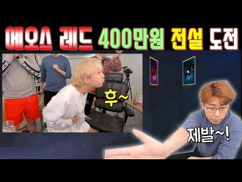 [만만] 에오스레드M 400만원 전설 펫 뽑기 도전!!! ( 용느 비범 랑쯔 )