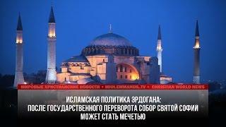 СОБОР СВЯТОЙ СОФИИ В ТУРЦИИ МОЖЕТ СТАТЬ МЕЧЕТЬЮ БЛАГОДАРЯ ПОЛИТИКЕ ЭРДОГАНА(Народ Турции постепенно становится всё более исламским, и сегодня есть опасения, что одно из самых важных..., 2016-08-02T19:33:11.000Z)