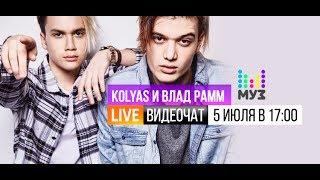 Видеочат со звездой на МУЗ-ТВ: KOLYAS и Влад Рамм