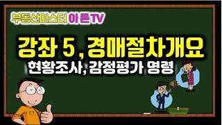 법원경매 강좌5. 법원 경매절차 개요- 현황조사, 감정…
