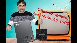 Лучшая приставка для телевизора  до 100$!?! Beelink GT-1 A Specefication