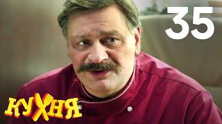 Кухня | Сезон 2 | Серия 35