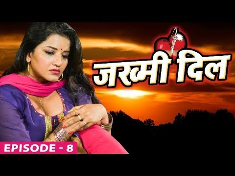 JAKHMI DIL - जख्मी दिल - (Episode 8) Web Series - Pawan Singh, Khesari Lal Yadav - Bhojpuri Sad Song