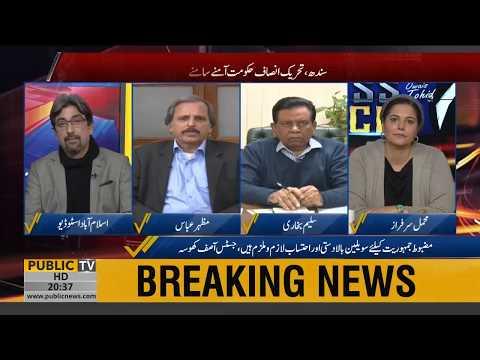 Asif Ali Zardari agar giraftar hue to kia hoga? Janie Senior Analyst Mazhar Abbas se