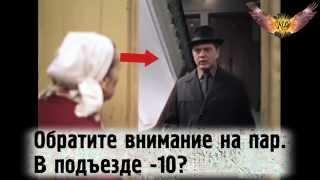 Киноляпы,- Москва слезам не верит.